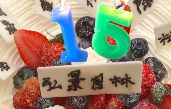 周年庆丨祝弘景园林15岁生日快乐!